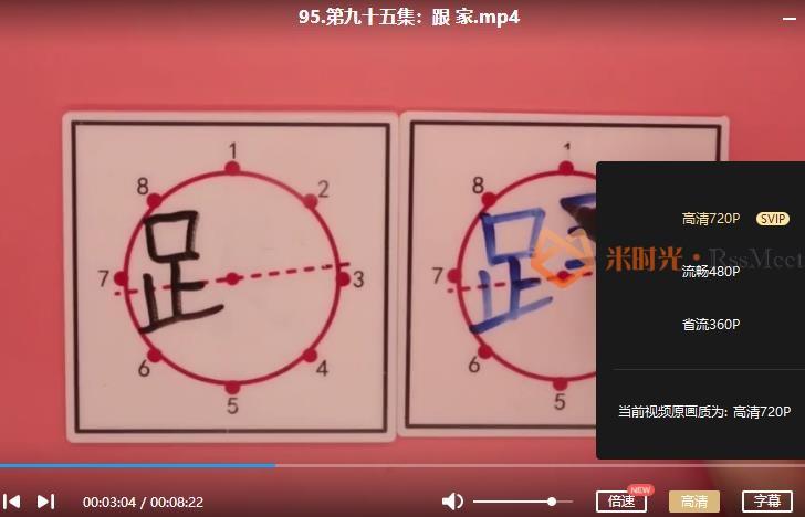 好字在-《字成方圆一年级》(下册)视频课程合集百度云网盘下载(完整版/带练习册)[MP4/8.62GB]-米时光
