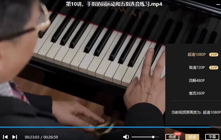 廖少彬《钢琴教师基础教学100讲》视频课程合集百度云网盘下载(完整版)[MP4/38.79GB]-米时光