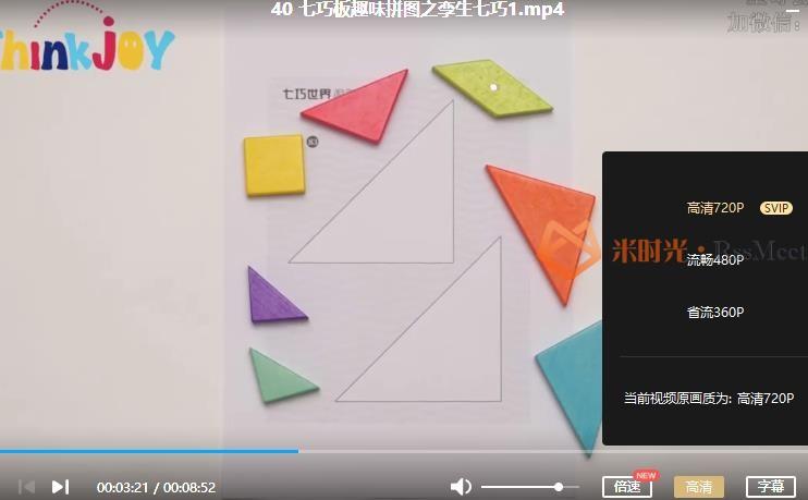 《七巧板精品思维课》视频课程合集百度云网盘下载(完整版)[MP4/2.62GB]-米时光