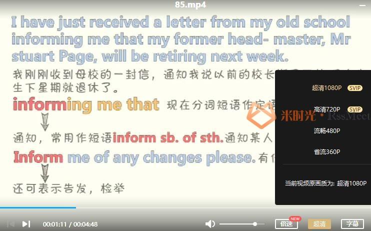 七天学堂《爆笑新概念英语2》视频课程合集百度云网盘下载(完整版/L1-L85节)[MP4/2.83GB]-米时光
