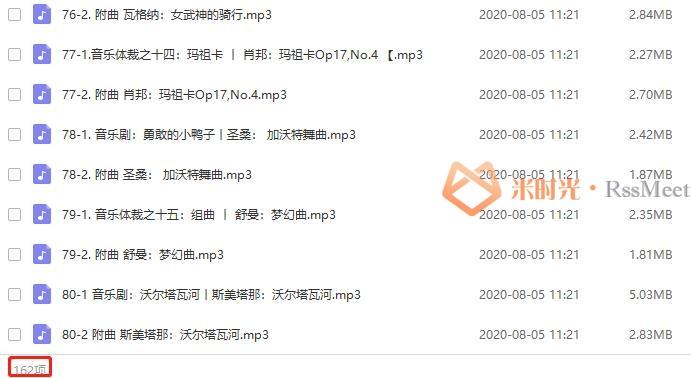 亲子音乐启蒙《小龙老师唱古典》第二季音频课程合集百度云网盘下载(完整版)[MP3/597.39MB]-米时光