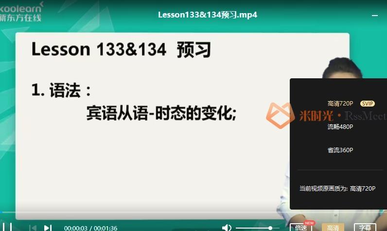 新东方霍娜-《新概念英语精讲精练第一册》视频课程合集百度云网盘下载(完整版/带课件)[MP4/PDF/12.01GB]-米时光