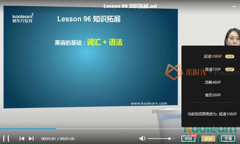 新东方田静-《新概念英语精讲精练第二册》视频课程合集百度云网盘下载(完整版/带课件)[MP4/PDF/28.98GB]-米时光