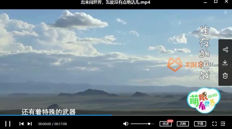 《萌眼看世界大百科》视频课程合集百度云网盘下载[MP4/11.15GB]-米时光