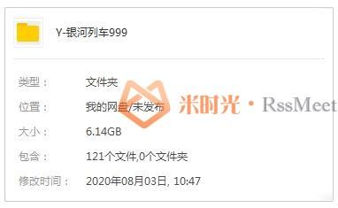 日漫《银河铁道999/银河列车999》百度云网盘下载(日语中字带台标)[MP4/6.14GB]-米时光
