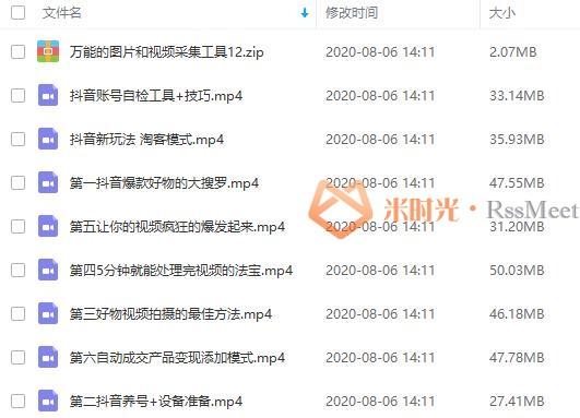 《雨果百度霸屏+抖音好物》视频课程合集百度云网盘下载(完整版)[MP4/709.74MB]-米时光