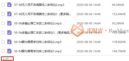 刘易祖《易经入门与占卦解卦》音频课程合集百度云网盘下载(完整版)[MP3/6.22GB]-米时光