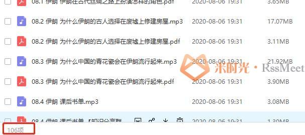 《了不起的世界文明-跟着考古队长重返历史现场》音频课程合集百度云网盘下载(完整版/带课件)[MP3/PDF/834.25MB]-米时光