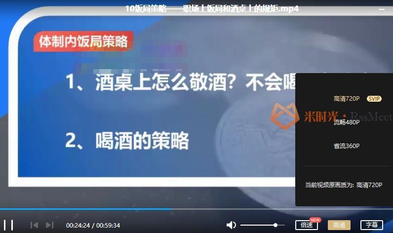 《职场上饭局和酒桌上的规矩》视频课程合集百度云网盘下载(10节/带课件)[MP4/PDF/2.26GB]-米时光