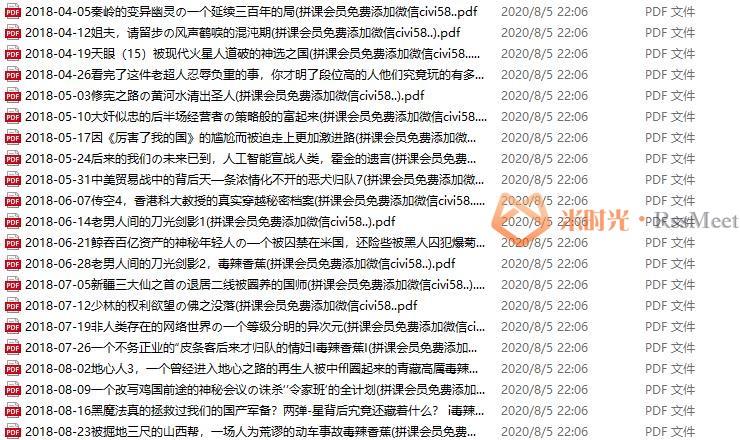 《毒辣香蕉的深度黑暗》文章电子书合集百度云网盘下载(2017-2020/94部)[PDF/372.99MB]-米时光