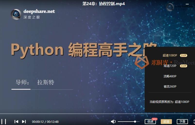 深度之眼-《python编程高手之路》视频课程合集百度云网盘下载(完整版)[MP4/3.36GB]-米时光