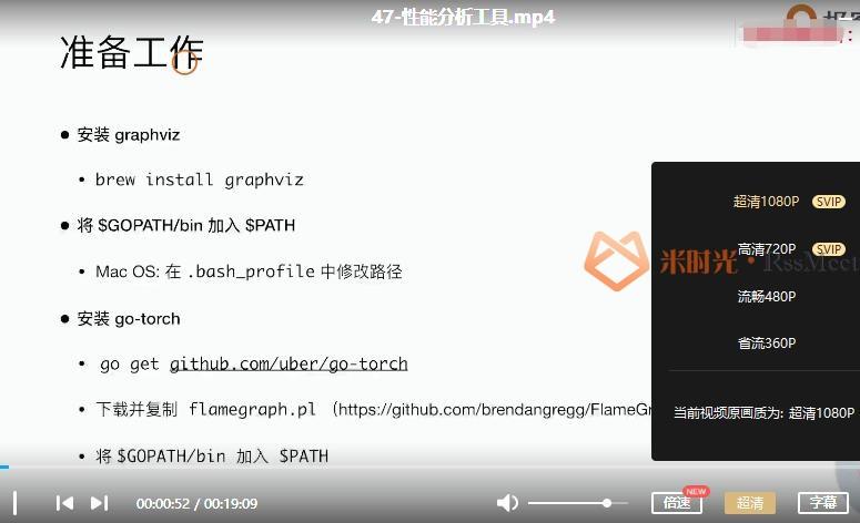 极客时间《GO语言从入门到实战》视频课程合集百度云网盘下载(完整版)[MP4/1.09GB]-米时光