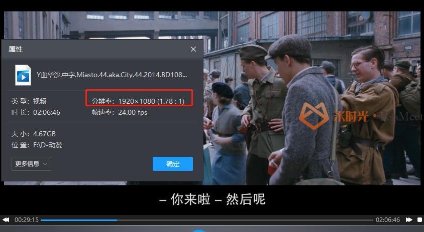 电影《华沙一九四四/浴血华沙》超清百度云网盘免费下载[MP4/1080P/4.06GB](中字无水印)-米时光