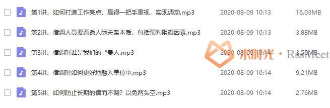 《借调如何一炮走红留下?5招打造成功借调》音频课程合集百度云网盘下载(完整版)[MP3/34.92MB]-米时光