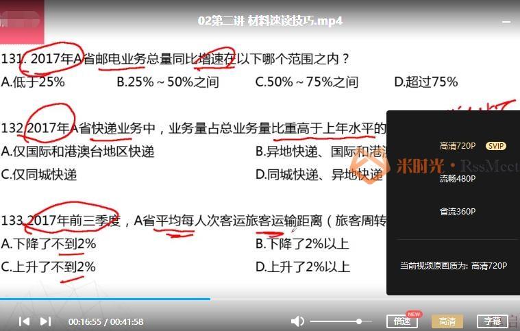 番茄公考《2020年国考系统班》视频课程合集百度云网盘下载(完整版)[MP4/4.03GB]-米时光
