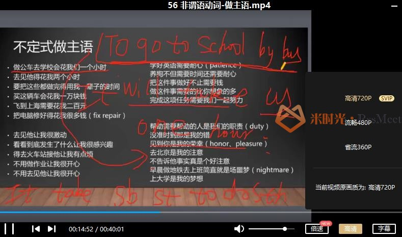 耿建超《治愈系英语七大体系八大节》视频课程合集百度云网盘下载(完整版/带资料包)[MP4/11.62GB]-米时光