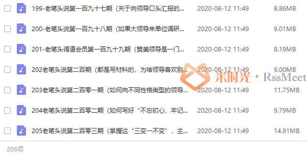 """《老笔头""""得道""""会员》音频/范文材料课程合集百度云网盘下载(完整版)[MP3/PPT/PDF/1.71GB]-米时光"""