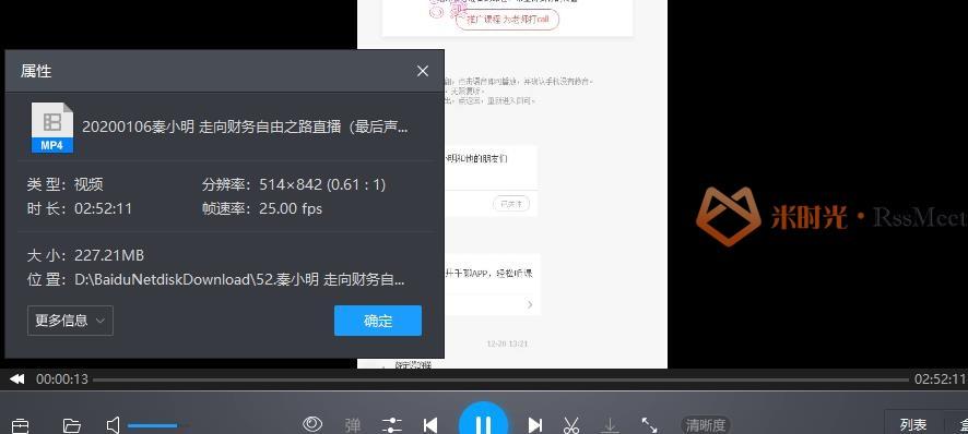 《秦小明走向财务自由之路直播》视频课程合集百度云网盘下载(完整版)[MP4/PNG/170.49MB]-米时光