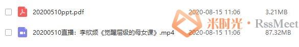 李欣频《觉醒层级的母女课》视频课程合集百度云网盘下载(完整版/带课件)[MP4/PDF/72.80MB]-米时光