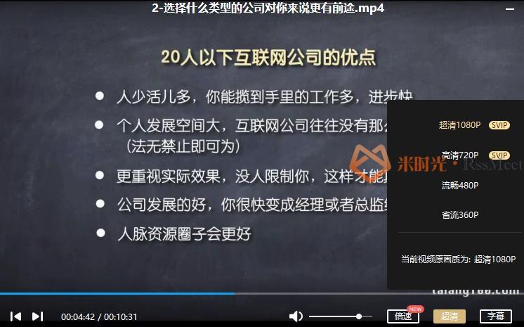 暖石网2019《0基础学习互联网运营》1-6阶段视频课程合集百度云网盘下载(完整版)[MP4/34.96GB]-米时光