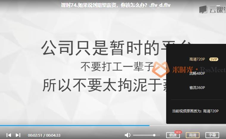 求职应聘-网易云课堂《500强HR带你完美面试》视频课程合集百度云网盘下载(完整版)[FLV/3.82GB]-米时光