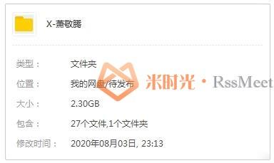《雨神/萧敬腾》歌曲合集百度云网盘下载(2008-2020年12张专辑/单曲)[FLAC/MP3/2.30GB]-米时光
