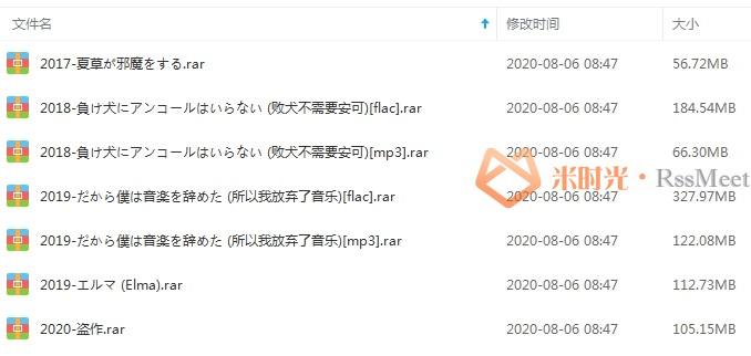 《Yorushika》歌曲合集百度云网盘下载(2017-2020年5张专辑)[FLAC/MP3/975.49MB]-米时光