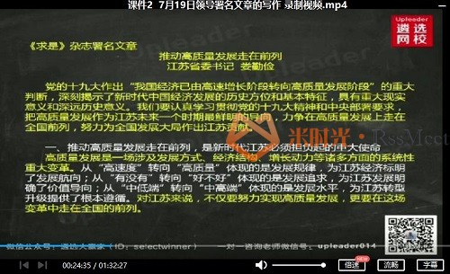 《遴选2018政府文案训练营》视频课程合集百度云网盘下载[MP4/PDF/4.28GB]-米时光