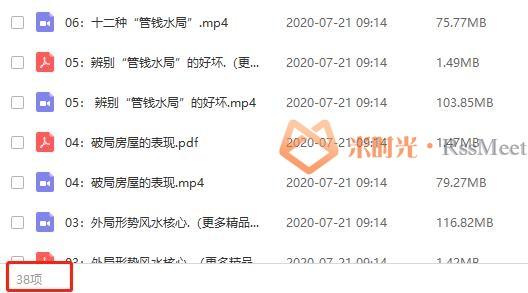 禽暴科长《实用家居风水课程》视频课程百度云网盘资源链接分享下载[MP4/2.40GB]-米时光