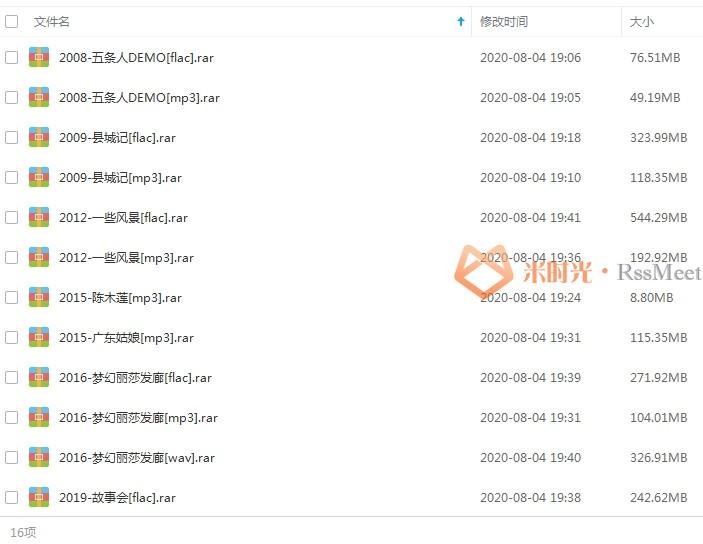 《五条人》乐队歌曲合集百度云网盘资源分享下载(2008-2020年6张专辑)[FLAC/WAV/MP3/2.49GB]-米时光