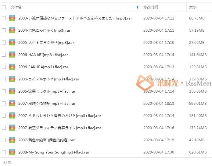 《生物股长》歌曲合集百度云网盘资源分享下载(2003-2020年36张专辑)[FLAC/MP3/7.52GB]-米时光