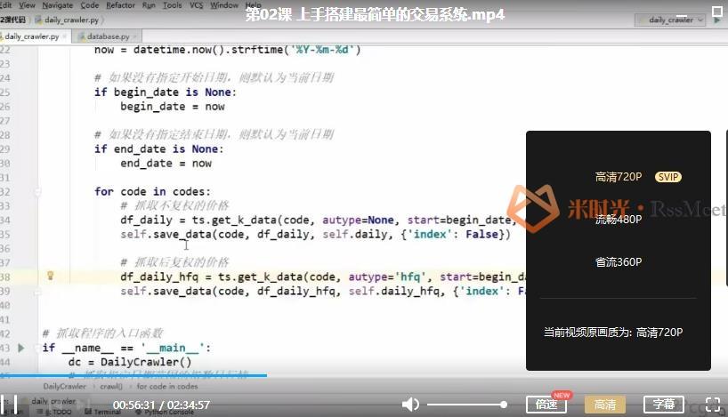 《初阶!量化交易:策略编写及系统搭建》视频课程合集百度云网盘资源分享下载(完整版)[MP4/3.15GB]-米时光