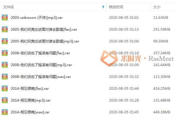 《腰乐队组合》歌曲合集百度云网盘资源分享下载(2003-2014年5张专辑)[FLAC/MP3/1.93GB]-米时光