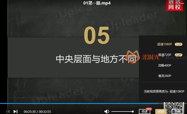 《8天教你学会如何读透人民日报》视频课程合集百度云网盘资源分享下载[MP4/587.16MB]-米时光