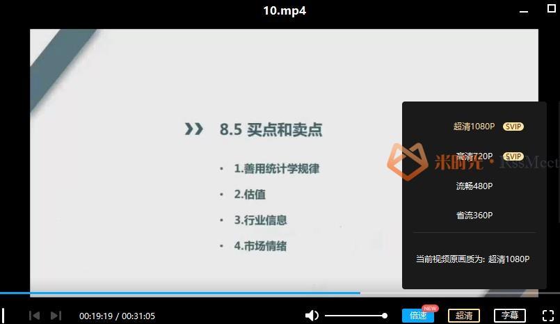 《投资必学:研究员的交易系统课》视频课程合集百度云网盘资源分享下载(带课件+截图)[MP4/PDF/JPG/2.68GB]-米时光