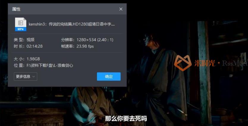 《浪客剑心》真人版1-4部百度云网盘资源分享下载[MKV/MP4/14.24GB](日语中字无水印)-米时光