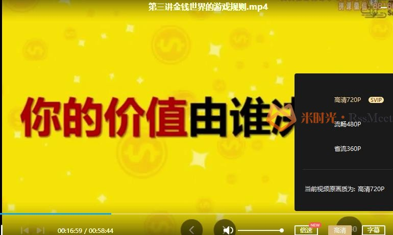 《超级财商力》视频课程合集百度云网盘资源分享下载[MP4/502.05MB]-米时光