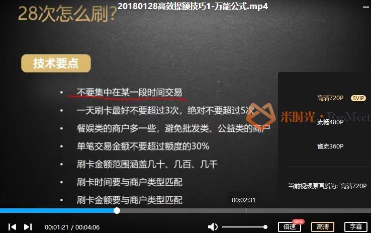 《卡研社vip会员用活你的信用卡》视频课程合集百度云网盘资源分享下载[MP4/2.32GB]-米时光