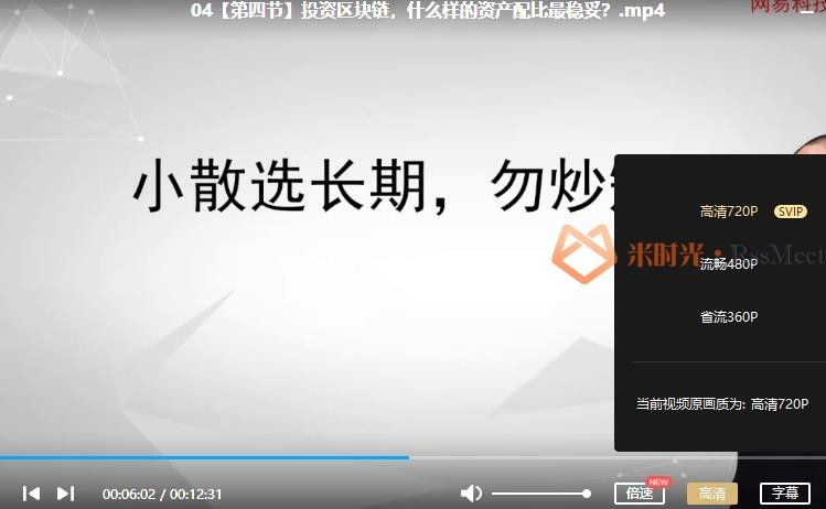《宝二爷区块链投资实训课》视频课程合集百度云网盘资源分享下载[MP4/310.91MB]-米时光