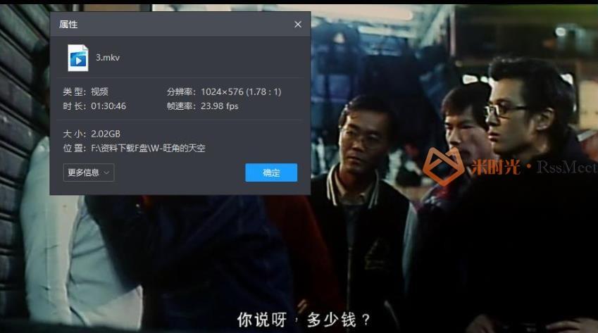 系列电影《旺角的天空》1-3部百度云网盘资源分享下载[MKV/5.49GB](国粤中字无水印)-米时光