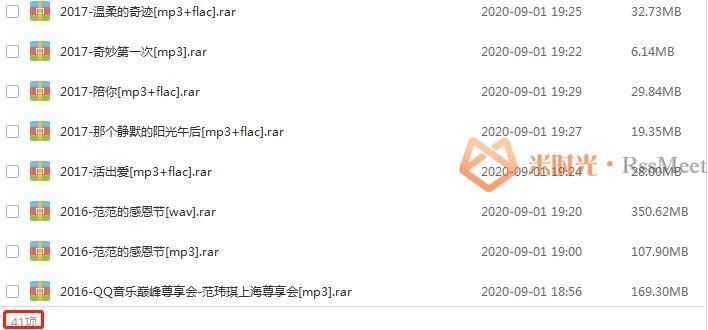 《范范/范玮琪》歌曲合集百度云网盘资源分享下载(2000-2019年13张专辑/单曲)[FLAC/MP3/5.08GB]-米时光