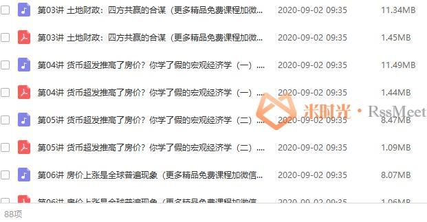 《徐远的房产财富42讲》音频课程合集百度云网盘资源分享下载[MP3/PDF/416.13MB]-米时光
