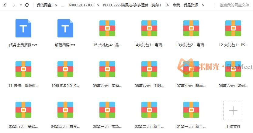 《猫课-拼多多运营》视频课程合集百度云网盘资源分享下载[MP4/5.00GB]-米时光