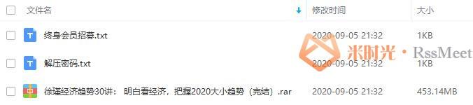 《徐瑾经济趋势30讲》音频课程合集百度云网盘资源分享下载[MP3/PDF/453.15MB]-米时光