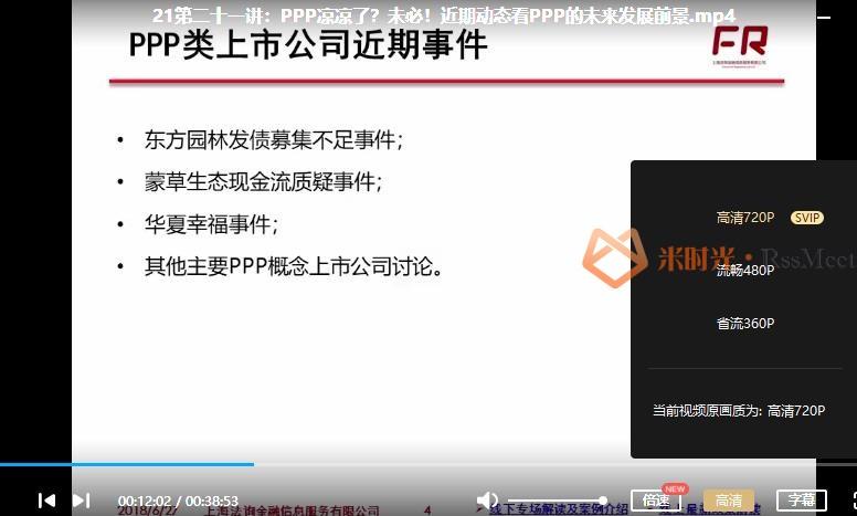 《零基础带你走进PPP》视频课程合集百度云网盘资源分享下载[MP4/1.10GB]-米时光