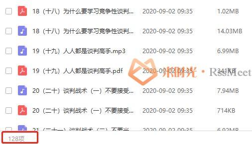《实用采购知识60讲》音频课程合集百度云网盘资源分享下载[MP3/PDF/534.53MB]-米时光
