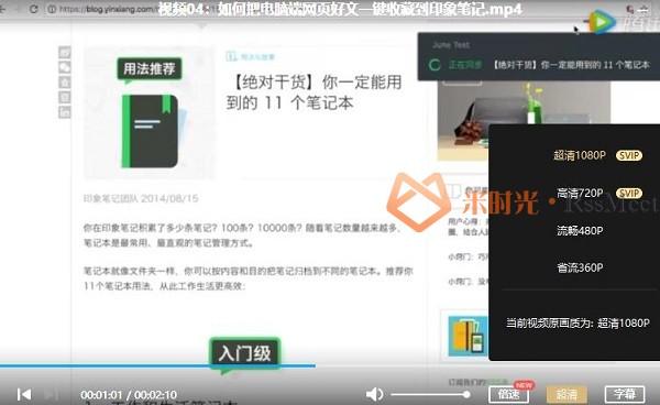 素宣《超级笔记术丨让你收入翻倍的超级笔记术》视频课程合集百度云网盘资源分享下载[MP4/PDF/863.97MB]-米时光