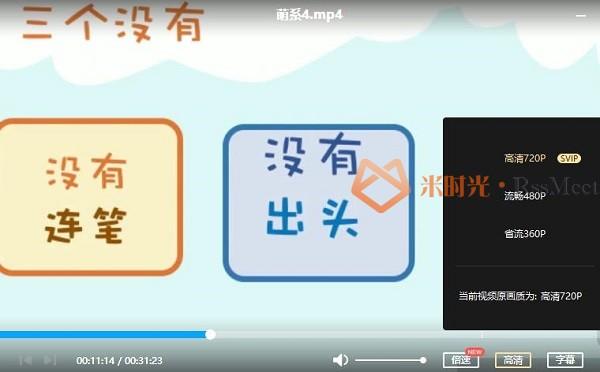 《萌系手绘训练营》视频课程合集百度云网盘资源分享下载[MP4/554.57MB]-米时光