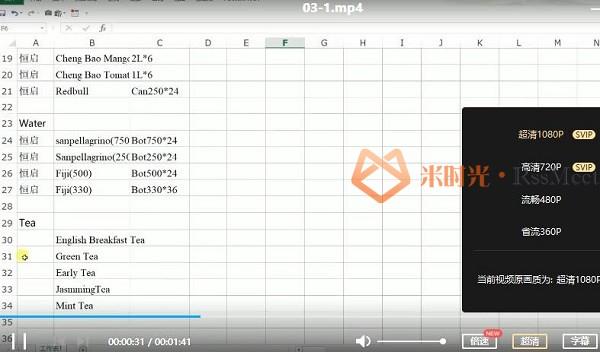 在行伍昊《Excel数据管理训练营》视频课程合集百度云网盘资源分享下载(带资料包)[MP4/995.88MB]-米时光