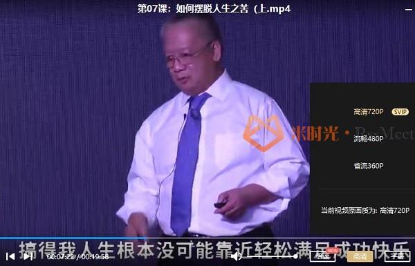 李中莹《人生之道》视频课程合集百度云网盘资源分享下载(带课件)[MP4/3.55GB]-米时光